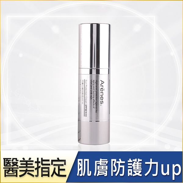 Arenes+潤膚防曬隔離霜SPF50(30ml)(共2瓶)