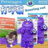 【 zoo寵物商城】美國Petstages》打呼貓貓咪睡墊-添加香濃貓草