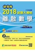 研究所2018試題大補帖【離散數學】(106年試題)