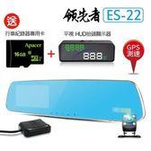 領先者 ES-22 【(加送16G+RM-H12抬頭顯示器)】GPS測速 倒車顯影 防眩光 前後雙鏡 後視鏡型行車記錄器