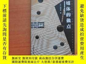 二手書博民逛書店罕見媒體的做點18483 周亦龍 企業管理出版社 出版1999