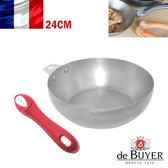 法國de Buyer畢耶 原礦蜂蠟活動柄系列 深煎鍋24cm附紅色握柄