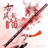 笛子竹笛初學者演奏學生成人零基礎兒童入門古風女男一節橫笛樂器 LJ6309【極致男人】