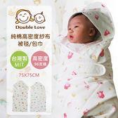 紗布包巾 台灣製造 紗布包巾(附束帶)高密度三層紗布浴巾 新生兒 抱毯 嬰兒睡袋 紗布衣【JA0083】