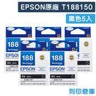EPSON 5黑組合包 T188150/NO.188 原廠標準型墨水匣 /適用 EPSON WF-7611/WF-3621/WF-7111/WF-7211/WF-7711
