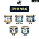 ZIWIPEAK巔峰[經典鮮肉主食貓罐,5種口味,185g,紐西蘭製](24罐優惠組)