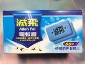 【 滅飛 電蚊香】208341蚊香盤 驅蚊【八八八】e網購