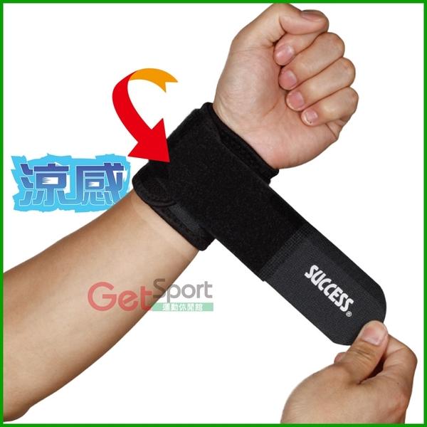 成功牌涼感可調式護腕(1入/運動護具/滑鼠手/手腕關節防護)