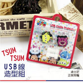 ☆小時候創意屋☆ 迪士尼 正版授權 三眼怪 熊抱哥 TSUM TSUM USB線 造型 套組 充電線 創意 禮物