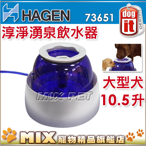◆MIX米克斯◆赫根Hagen Dog it 淳淨大型飲水器【10.5公升-73651】