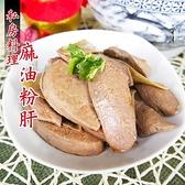 【南紡購物中心】【老爸ㄟ廚房】私房料理超入味麻油粉肝4包組