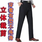 大尺碼西褲中老年人休閒褲男褲子加肥加大碼中年爸爸西裝長褲40歲50