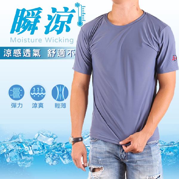 CS衣舖【涼感衣】冰涼有感 透氣沁涼 短袖T恤 三色 #6591