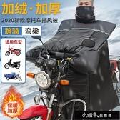 跨騎彎梁摩托車擋風被冬季電動加厚加絨125保暖110護膝男防風【快速出貨】
