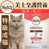 【🐱🐶培菓寵物48H出貨🐰🐹】Nutro美士》特級成貓(鮭魚+糙米)配方-3lbs/1.36kg (蝦)