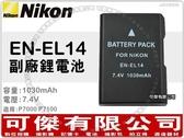 NIKON 副廠鋰電池ENEL14 相容原廠電池 適用 D5300 D5200 D3100 P710