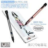 主動式電容筆 超細頭 高精度 專業觸控筆 手寫筆 Zbrb10