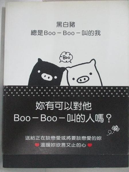 【書寶二手書T1/繪本_CSZ】黑白豬-總是Boo-Boo-叫的我_楊婷?, HoshinoAtsu