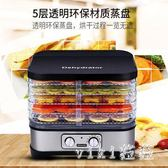 家用220v水果干乾果機食物脫水風干機蔬菜寵物食品烘干機機械版可升降 nm3351 【VIKI菈菈】