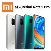 紅米 Note 9 Pro (6G/128G) 6.67吋 智慧型手機[分期0利率]