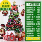 現貨豪華聖誕樹套餐1.5米加密套裝商場酒店節日裝飾260枝頭112個配件E