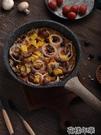 麥飯石平底牛排煎蛋煎鍋炒菜不粘鍋燃氣灶煤氣灶電磁爐通用 花樣年華