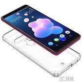 HTC U12 手機套U12手機殼U12 Plus全包手機套軟硬透明防摔保護套 3c優購