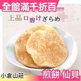 【砂糖 12枚】日本 京都名產 小倉山莊 煎餅仙貝 綜合仙貝米菓【小福部屋】