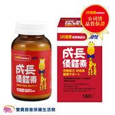【贈好禮】小兒利撒爾 成長優體素 150g 健康  綜合 維生素 營養 礦物質 兒童 天然 成長 公司貨