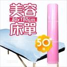 小天使不織布紙床單(厚)-50張(粉)按摩指壓油壓紙捲[53959]