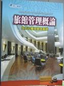 【書寶二手書T6/大學商學_YGI】旅館管理概論:全方位餐旅管理基礎_吳勉勤