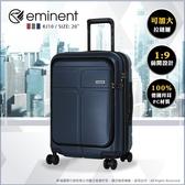 行李箱 eminent 萬國通路 前開式 20吋 旅行箱 KJ10