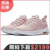 ★現貨在庫★ Nike Air Max Axis SE GS 女鞋 大童 慢跑 休閒 氣墊 粉 【運動世界】 AR1343-600