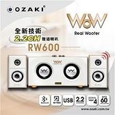 阪京 OZAKI RW600 Real Woofer 2.2 藍牙全功能喇叭 / 白色