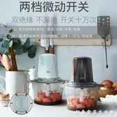 絞肉機智耐絞肉機家用電動小型打肉機多功能輔食機切碎絞餡機碎菜全自動WD 創意家居生活館