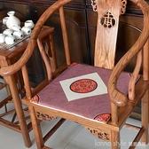 中式紅木椅子坐墊棉麻紅木沙發坐墊 古典實木餐椅圈椅海綿墊四季 新品全館85折 YTL