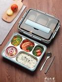 分格飯盒便當上班族保溫兒童便攜小學生防燙不銹鋼帶蓋分隔型餐盒 伊莎gz