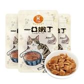 【Hyperr 超躍】一口嫩丁貓咪手作零食 鮭魚雞肉 3件組 (貓零食)