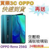 OPPO Reno 手機 256G,送 空壓殼+滿版玻璃保護貼,24期0利率
