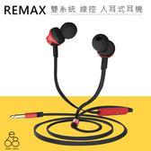 REMAX 雙系統 耳機 iPhone 安卓 蘋果 調音 線控耳機 入耳式耳機 內塞式耳機 Apple 三星 htc ASUS SONY LG