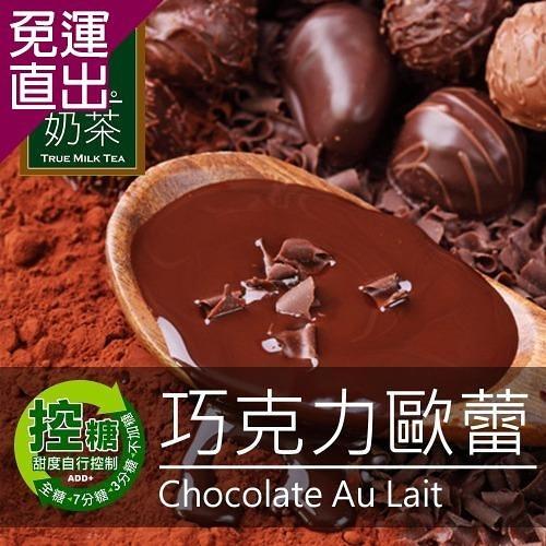 歐可茶葉 真奶茶控糖系列 巧克力歐蕾x3盒 (8入/盒)【免運直出】