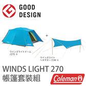 Coleman WINDS LIGHT 270 帳篷套裝組 (帳+天幕 / 榮獲設計大賞)藍色 CM-22046. 四~六人帳