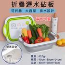 攝彩@折疊瀝水砧板 切菜板 切肉板 方便攜帶摺疊瀝水籃 洗菜籃 野炊