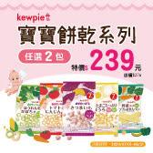 Kewpieewpie餅乾系列,任2包239元