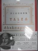 【書寶二手書T8/翻譯小說_OHB】莎士比亞故事集-莎翁四百周年紀念版_莎士比亞/原