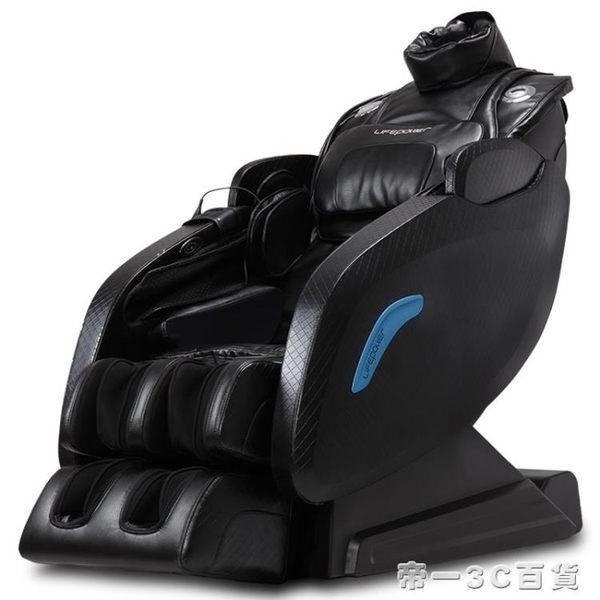 生命動力LP-5710S家用全身按摩椅多功能全自動太空艙按摩椅 YTL  【帝一3C旗艦】