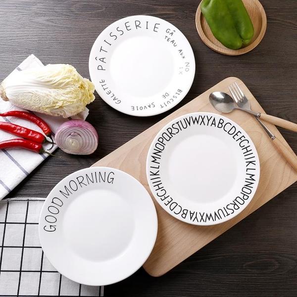 A簡約牛排盤子西餐盤方盤家用陶瓷平盤早餐點心碟酒店西式餐具