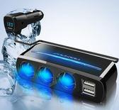 點煙器一拖三多功能轉接多用插頭USB汽車一拖二轉換器車載充電器     蜜拉貝爾