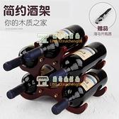 木質紅酒架擺件歐式葡萄酒架創意收納酒瓶架家用紅酒柜展示架【樹可雜貨鋪】