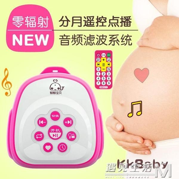 鯨鯨寶貝孕婦胎教音樂機播放器胎教儀無輻射胎教故事機早教機 WD  遇見生活